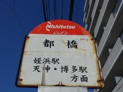 「都橋」バス停留所