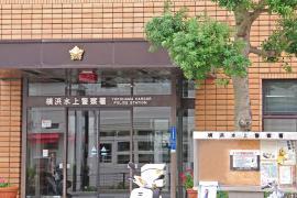 横浜水上警察署