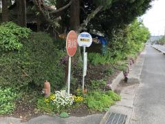 「泰野入口」バス停留所