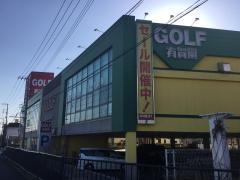 有賀園ゴルフ越谷店ダンロップゴルフスクール