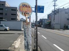 「永楽町3区」バス停留所