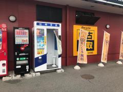TSUTAYA米沢相生町店