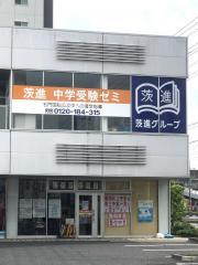 茨進 守谷駅前校2号館