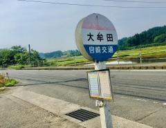 「大牟田」バス停留所
