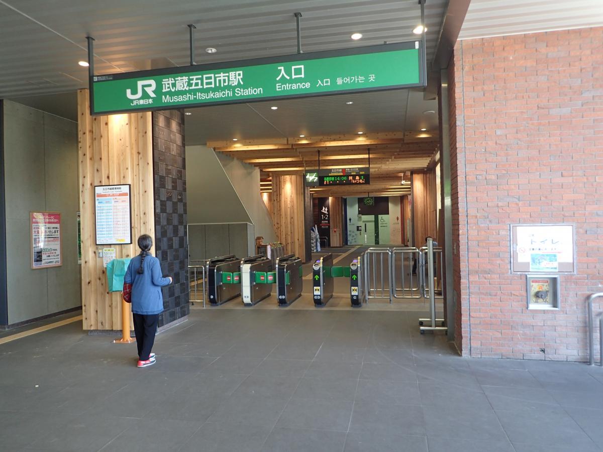 駅 五日市