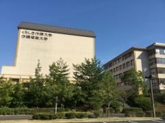 くらしき作陽大学