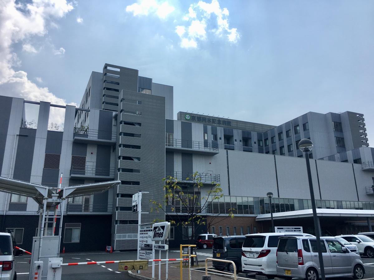記念 病院 岡本