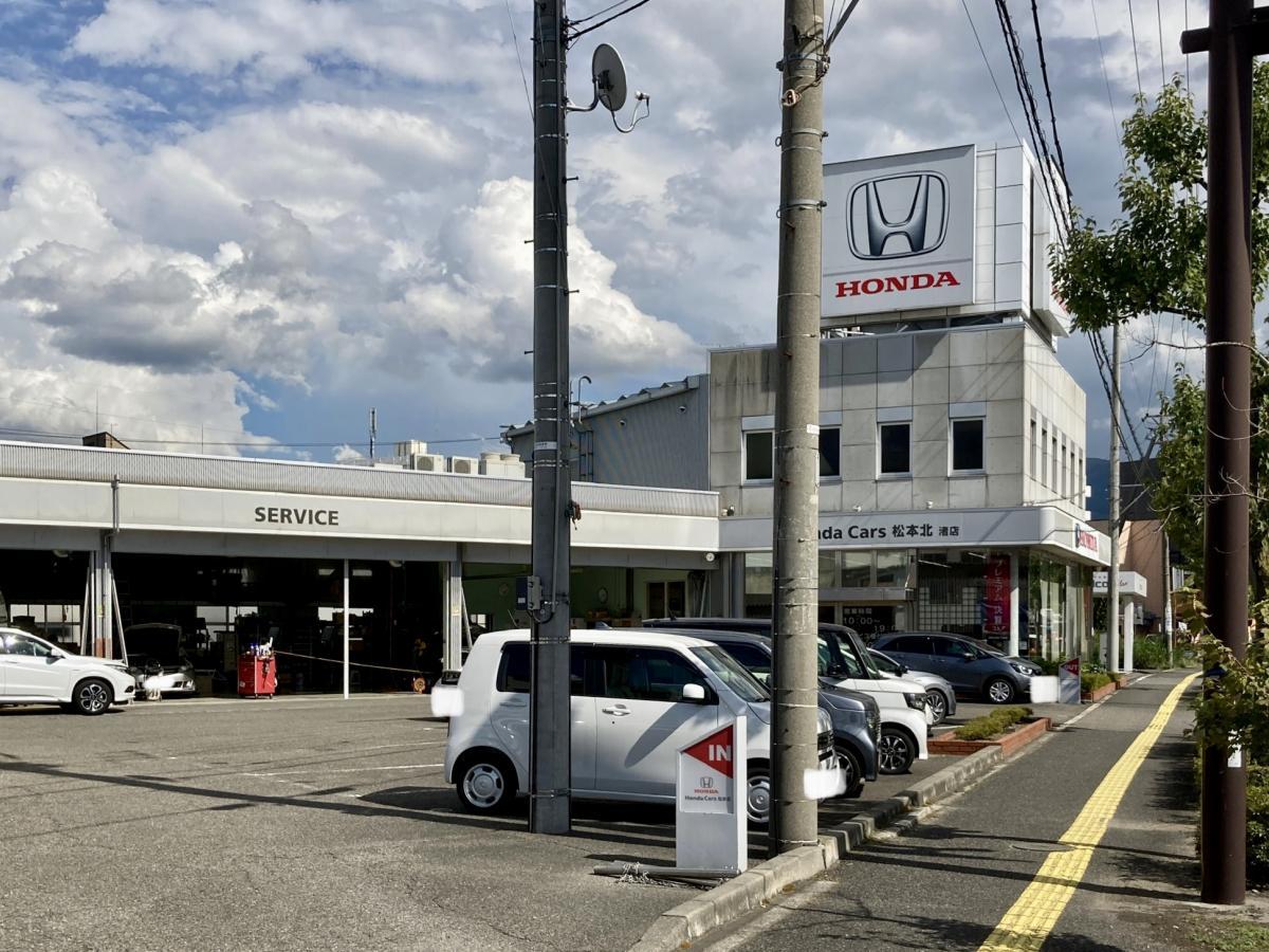 Honda Cars松本北渚店