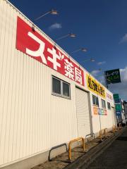 スギ薬局 岸和田北店