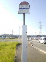 「新北」バス停留所