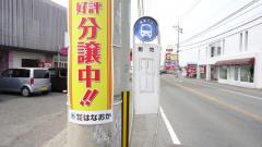 「敷地」バス停留所