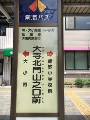 「大寺北門山之口前」バス停留所