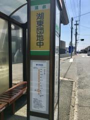 「湖東団地中」バス停留所