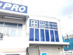 コーナンPRO 宇治大久保店