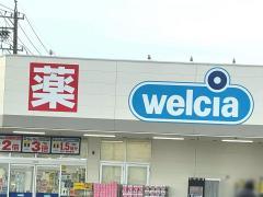 ウエルシア 津神納町店