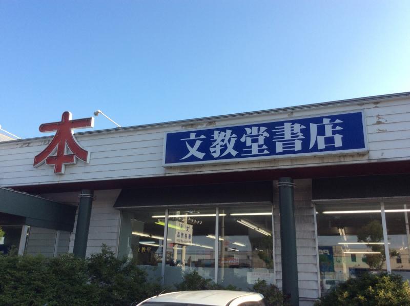 文教堂書店新道店