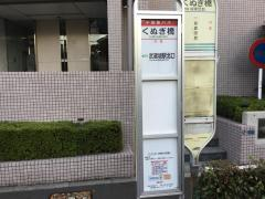 「くぬぎ橋」バス停留所
