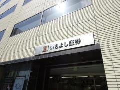 いちよし証券株式会社 岡山支店