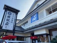姫松屋 本店
