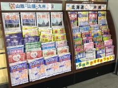 ジェイアール東海ツアーズ 新横浜支店