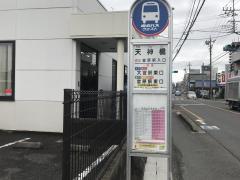 天神橋(さいたま市)