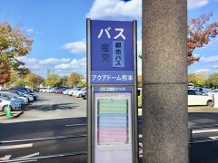 「アクアドームくまもと」バス停留所