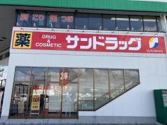 サンドラッグ 方木田店