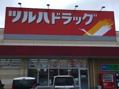 ツルハドラッグ 青森浜田店