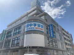 田中学習会 福山駅前校