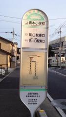 「上青木小学校」バス停留所