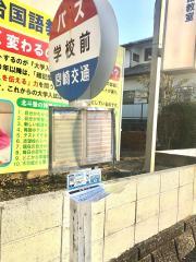 「学校前(宮崎市)」バス停留所