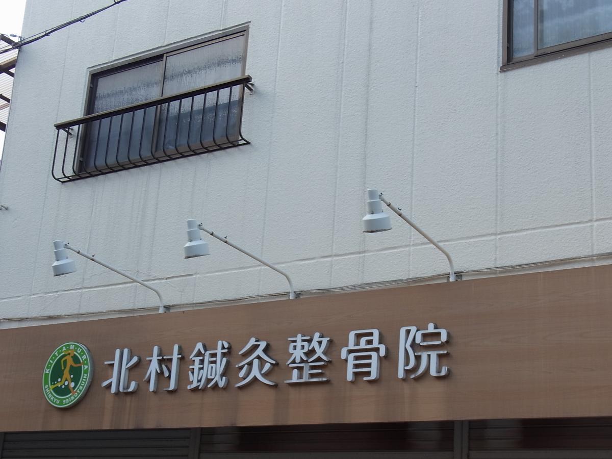 北村鍼灸整骨院