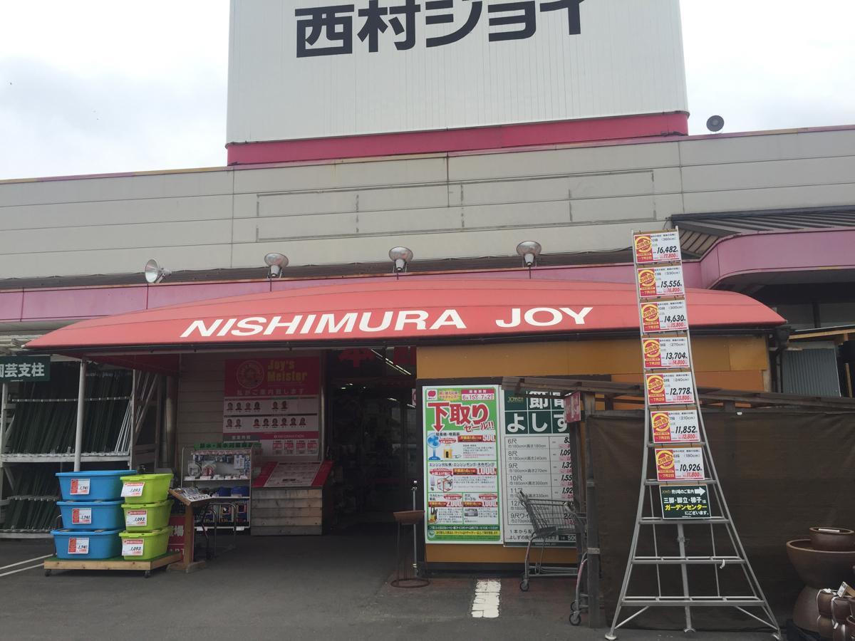ジョイ 西村 西村ジョイのチラシ掲載店舗・企業 シュフー Shufoo!