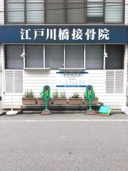 江戸川橋接骨院