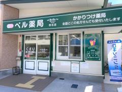 ベル薬局・百石店