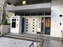 東京消防庁渋谷消防署