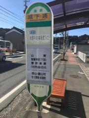 「城下通」バス停留所