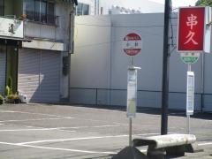 「小針」バス停留所