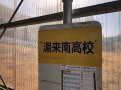 「湯来南高校」バス停留所