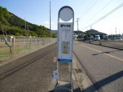 「鳴門中前」バス停留所