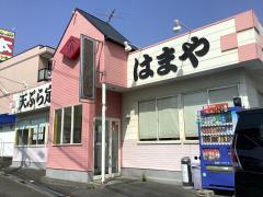 天ぷら定食はまや本城店