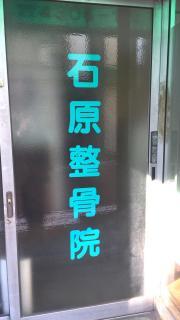 石原整骨院