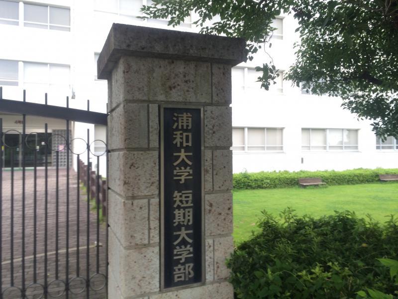 浦和大学短期大学部の正門(浦和大学と共用正門)