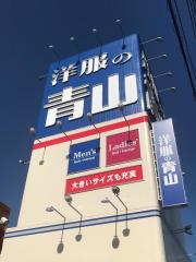 洋服の青山 松山店
