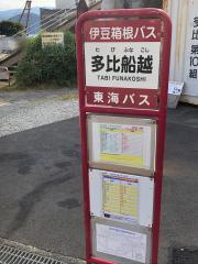 「多比船越」バス停留所