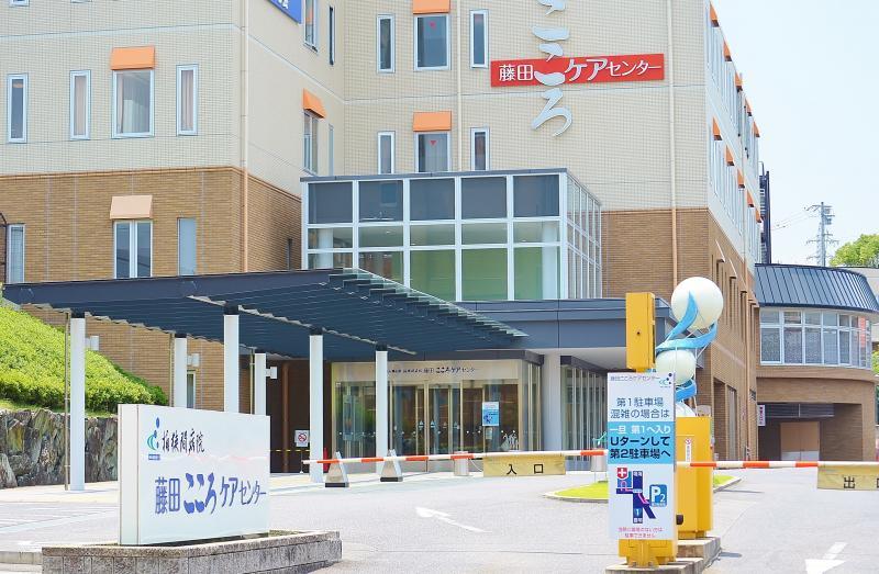 桶 狭間 病院 藤田 こころ ケア センター