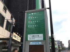 「松島三丁目」バス停留所