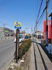 「新堂町」バス停留所