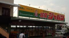 ジャパン 城陽店