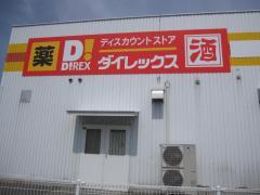 ダイレックス 鳴門店